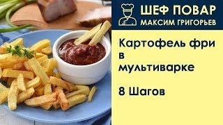 Картофель фри в мультиварке . Рецепт от шеф повара Максима Григорьева