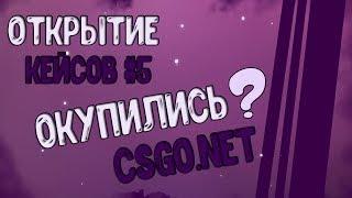 Открываем кейсы на csgo.net . Пробуем окупиться с 150 рублей !!!!