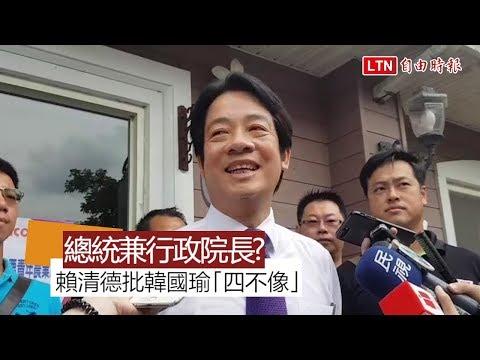 韓拋「總統兼閣揆」 賴清德譏:韓市長你會不會太忙?