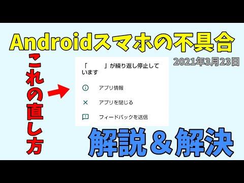 停止 アプリ 繰り返し 【Android】アプリが「繰り返し停止しています」の原因と対処法 (2021年5月17日)