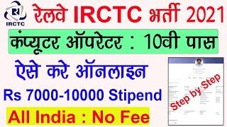 Railway IRCTC Computer Operator Online Form 2021   IRCTC कंप्यूटर ऑपरेटर भर्ती ऑनलाइन फॉर्म 2021