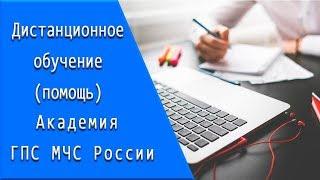 Академия ГПС МЧС России: дистанционное обучение, личный кабинет, тесты