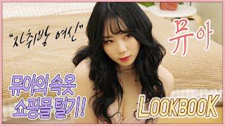 [Eng Sub] 자취방에서 속옷 쇼핑몰 룩북 •언더웨…