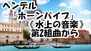 水上の音楽(すいじょうのおんがく、英: Water Music)は、ゲオルク・フ...
