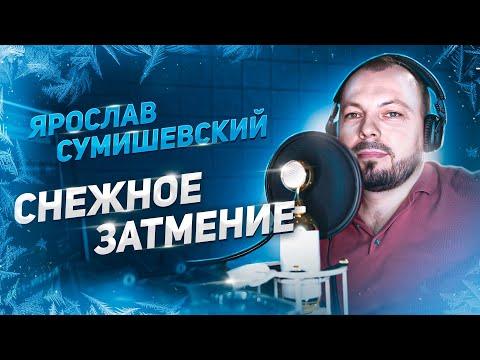 Ярослав Сумишевский - Снежное Затмение