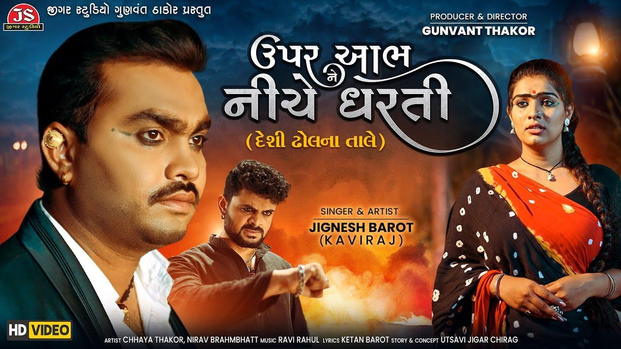 Upar Aabh Ne Niche Dharti (Desi Dhol Na Tale) - HD Video - Jignesh Barot - Jigar Studio