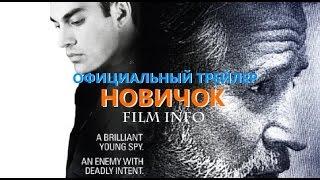 Новичок (2015) Официальный трейлер