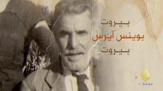 بيروت.. بوينس آيرس.. بيروت HD | الجزيرة الوثائقية