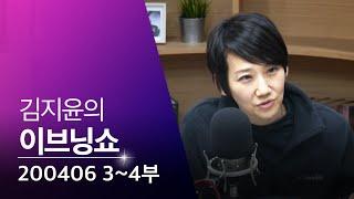 [김지윤의 이브닝쇼] 3·4부 : 서울 강동갑/진선미/…