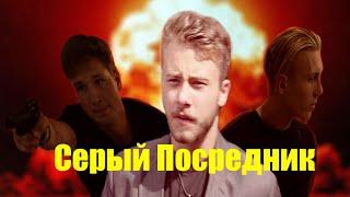 """Короткометражный фильм """"Серый Посредник"""""""