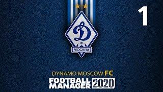 Football manager 2020 Динамо Москва 1 Трансферы тактика первые игры