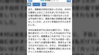 木村拓哉、新境地で再評価 - ドラマ『アイムホーム』が称賛された理由と...