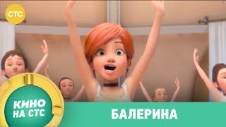 Балерина | Кино в 19:20