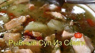 Рецепт рыбного супа из сёмги. Вариант украшения супа для детей.