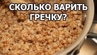 Сколько варить гречку. Совет от Ивана!