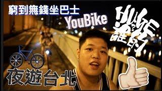 《日常》Hu Ge 初嘗馬辣 Ubike 夜遊台北