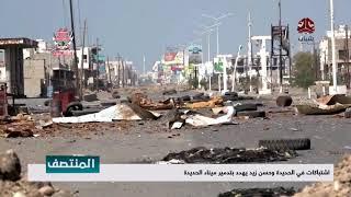 اشتباكات في الحديدة وحسن زيد يهدد بتدمير ميناء الحديدة    تقرير يمن شباب