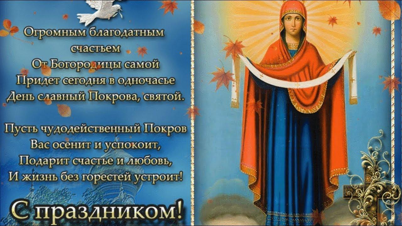Картинки праздник покров пресвятой богородицы