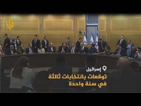 فرصة أخيرة.. قبل اللجوء إلى انتخابات ثالثة بإسرائيل في غضون عام  - نشر قبل 3 ساعة