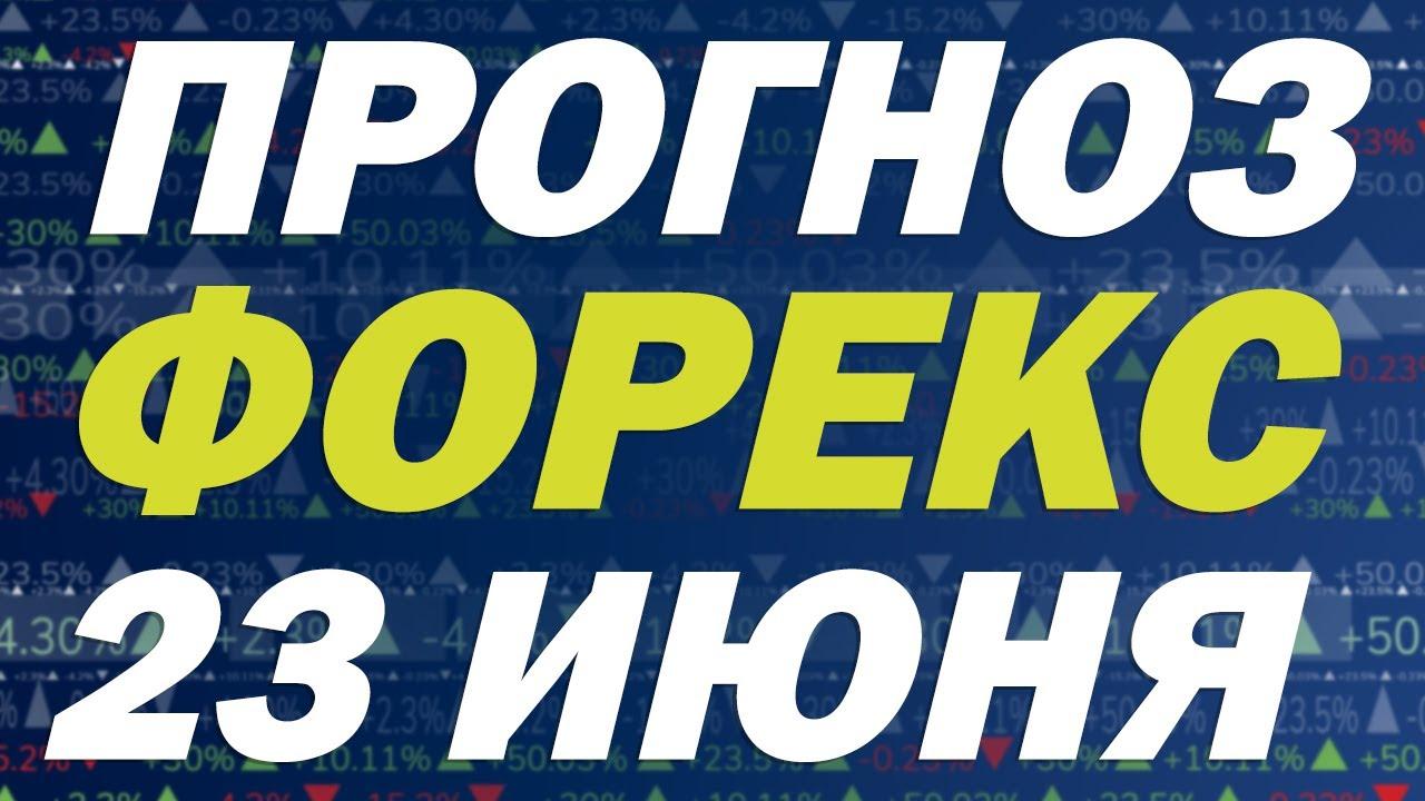 ГОТОВЫЕ СИГНАЛЫ ФОРЕКС НА 23 ИЮНЯ | Трейдер Максим Михайлов