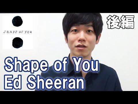 【後編】Ed Sheeran の Shape of You の歌詞を使って英語勉強してみた