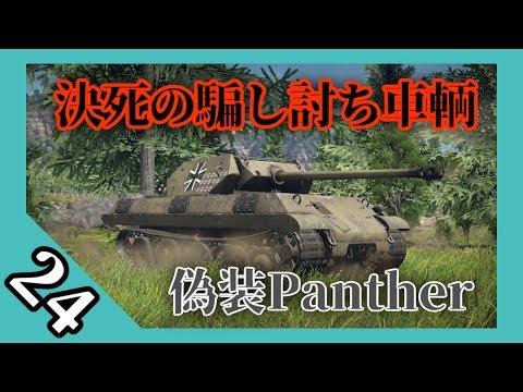 【War Tunderゆっくり実況】WT枢軸国☆ぬめぬめ実況 Part24 thumbnail