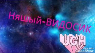 Начало моих видео)))))