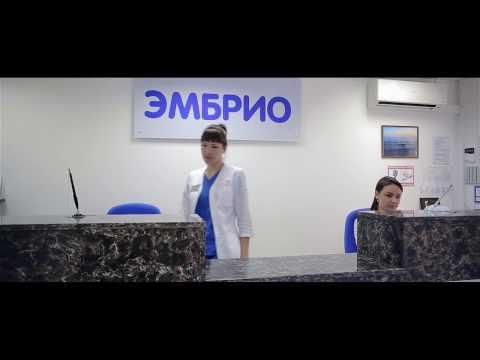 Клиника репродукции «ЭМБРИО» - 2017