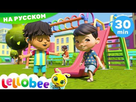 Давай играть вместе! | Мои первые уроки | Детские песни| Little Baby Bum