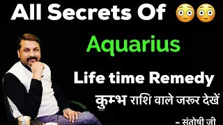 All about Aquarius  कुम्भ राशि    शुभ अशुभ सबकुछ   दिव्य चमत्कारी उपाय कुम्भ राशि वालों के लिये