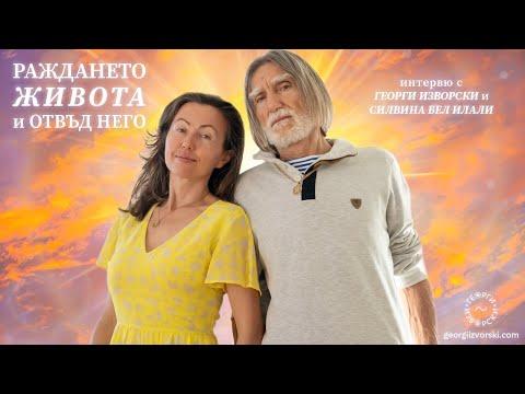 Интервю за Раждането, Живота и отвъд него с Георги Изворски и Силвина Бел Илали