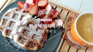 [ruru yaong:요리]벤소닉 멀티메이커 요리모음2