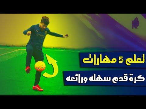تعلم 5 مهارات كرة قدم خيالية بسهولة