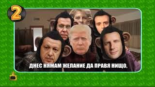 Тинтири-минитири: Рефендум в Македония, ООН и три министерски оставки