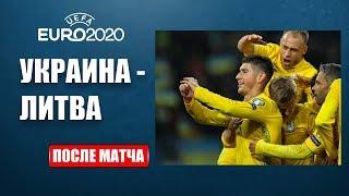 Украина Литва 2 0 Шевченко после матча