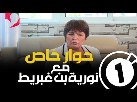 حوار الوزيرة نورية بن غبريط مع قناة الجزائرية