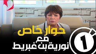 حوار خاص مع وزيرة التربية نورية بن غبريط