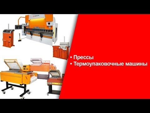 Прессы и термоупаковочные машины. Торговый дом оборудования. ТДО