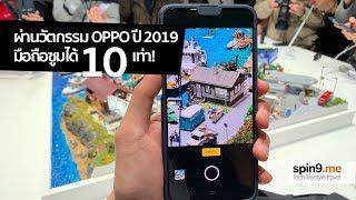 [spin9] พาชม OPPO เปิดตัวกล้องมือถือ ซูมได้ 10 เท่า ภาพยังคมชัด!