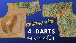 simple blouse cutting and stitching for 42 inch chest part -1