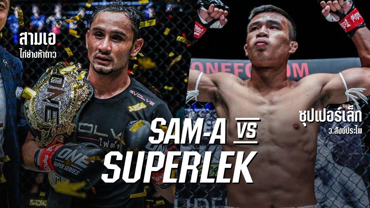 ฝีมือโคตรจัดจ้าน สามเอ VS ซุปเปอร์เล็ก | Sam-A vs Superlek