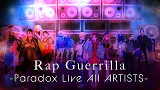 【MV】Rap Guerrilla -Paradox Live All ARTISTS-(パラライ)