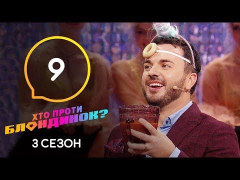 Кто против блондинок? – Сезон 3. Выпуск 9 – 31.03.2020
