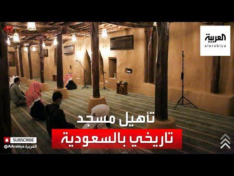 نشرة الرابعة   شاهد.. كيف تم إعادة تأهيل أحد المساجد التاريخية بغرب السعودية