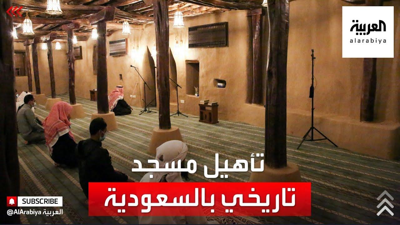 نشرة الرابعة | شاهد.. كيف تم إعادة تأهيل أحد المساجد التاريخية بغرب السعودية  - 17:59-2021 / 4 / 15