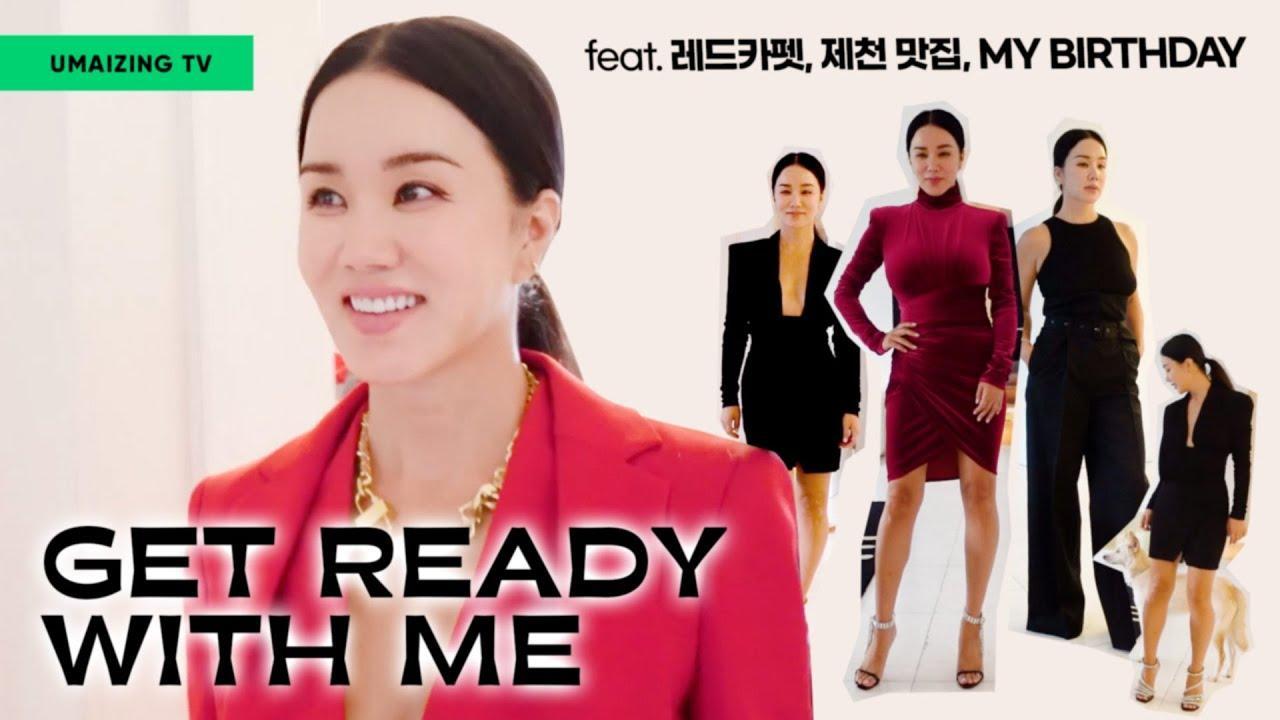 (ENG) Get Ready With Me!!! | 제천에서 보낸 특별하고 행복한 시간! | 레드카펫  의상 피팅