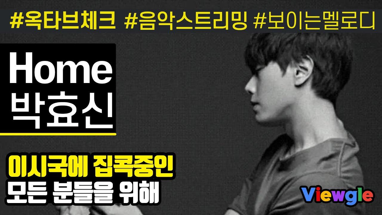 [보이는 멜로디] 박효신 - Home 옥타브 체크