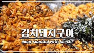 한국인이라면 후식으로 볶음밥은 필수코스, '김치돼지구이' Meat roasted with Kimchi  [김…