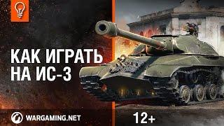 ИС-3. Как играть на танке?(ИС-3 — самый популярный тяжёлый танк 8 уровня в World of Tanks. Незаменим в рандоме, в киберспорте и на Глобальной..., 2015-09-03T12:00:33.000Z)