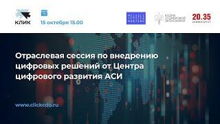Внедрение цифровых решений от Центра цифрового развития АСИ